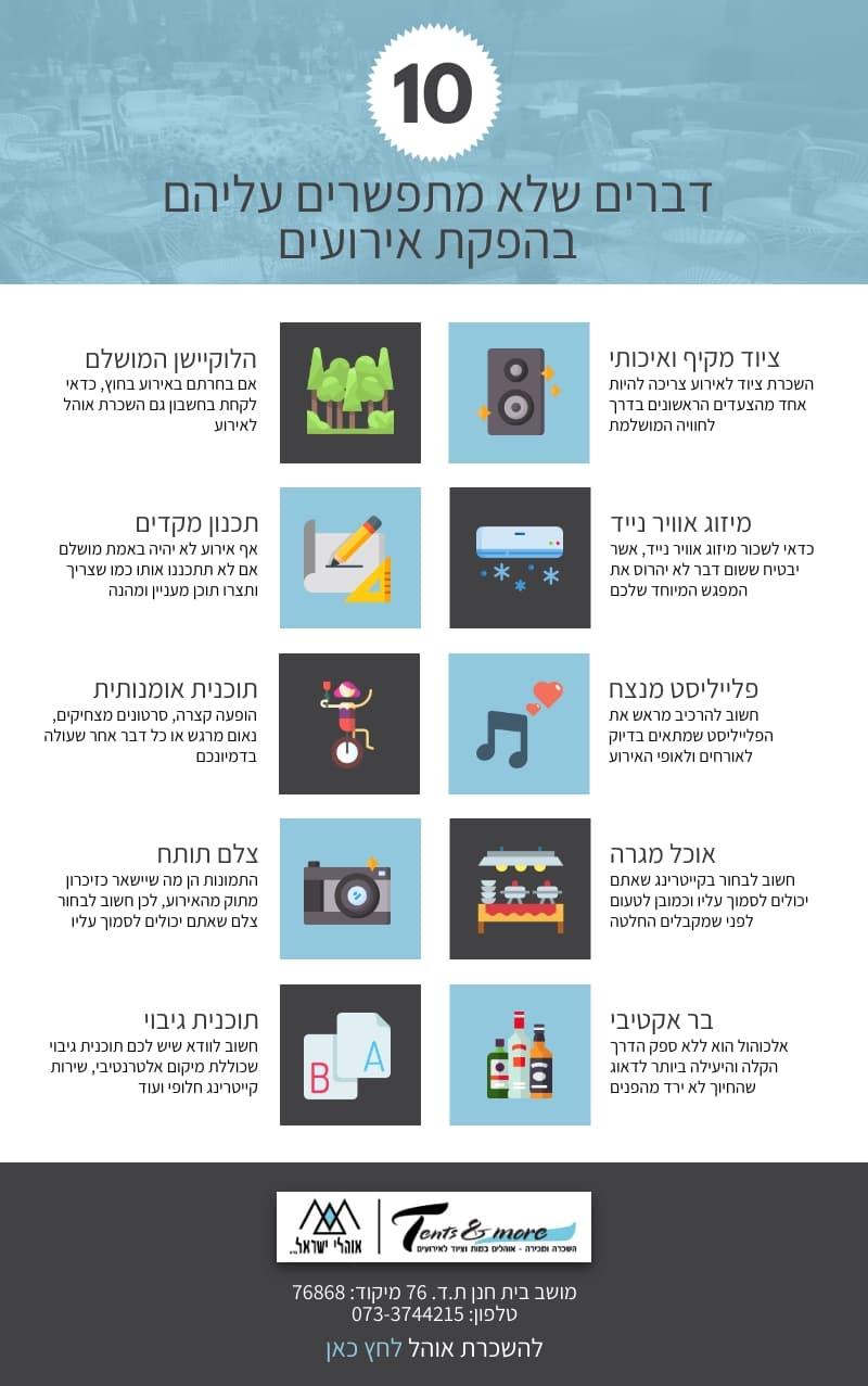 10 דברים שלא מתפשרים עליהם בהפקת אירועים